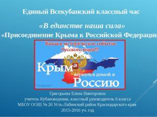 Единый Всекубанский классный час «В единстве наша сила» «Присоединение Крыма