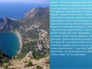 Крым… Овеянные преданиями величественные горные вершины, лазоревое море, безг