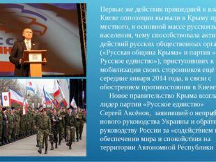 Первые же действия пришедшей к власти в Киеве оппозиции вызвали в Крыму проте