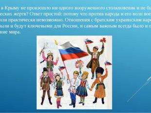 Почему в Крыму непроизошло ниодного вооруженного столкновения ине было чел