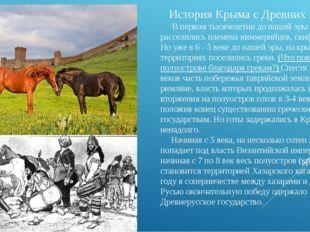 История Крыма с Древних времен В первом тысячелетии до нашей эры на этой зем