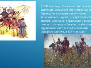В 1475-ом году Крымское ханство стало вассалом Османской Империи и именно Кры