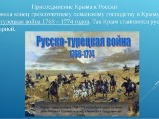 Присоединение Крыма к России Положила конец трехсотлетнему османскому госпо