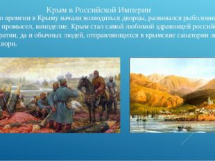 Крым в Российской Империи С этого времени в Крыму начали возводиться дворцы,