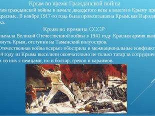 Крым во время Гражданской войны  Во время гражданской войны в начале двадца