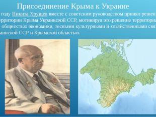 Присоединение Крыма к Украине  В 1954 годуНикита Хрущеввместе с советским