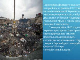 ТерриторияКрымского полуострова, который после распадаСССРявлялся частью н