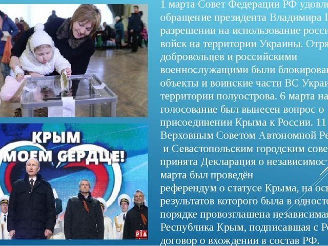 1 мартаСовет ФедерацииРФ удовлетворил обращение президентаВладимира Путина...