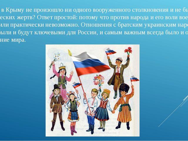 Почему в Крыму непроизошло ниодного вооруженного столкновения ине было чел...