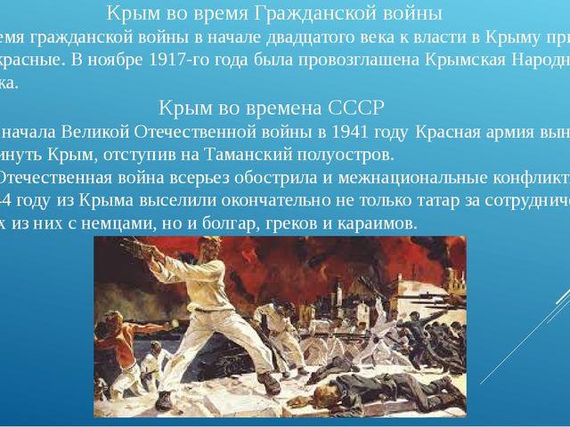 Крым во время Гражданской войны  Во время гражданской войны в начале двадца...