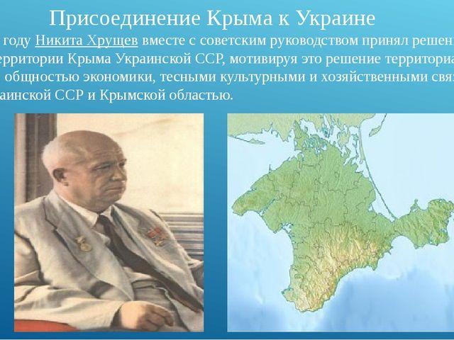 Присоединение Крыма к Украине  В 1954 годуНикита Хрущеввместе с советским...