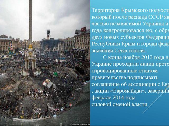 ТерриторияКрымского полуострова, который после распадаСССРявлялся частью н...