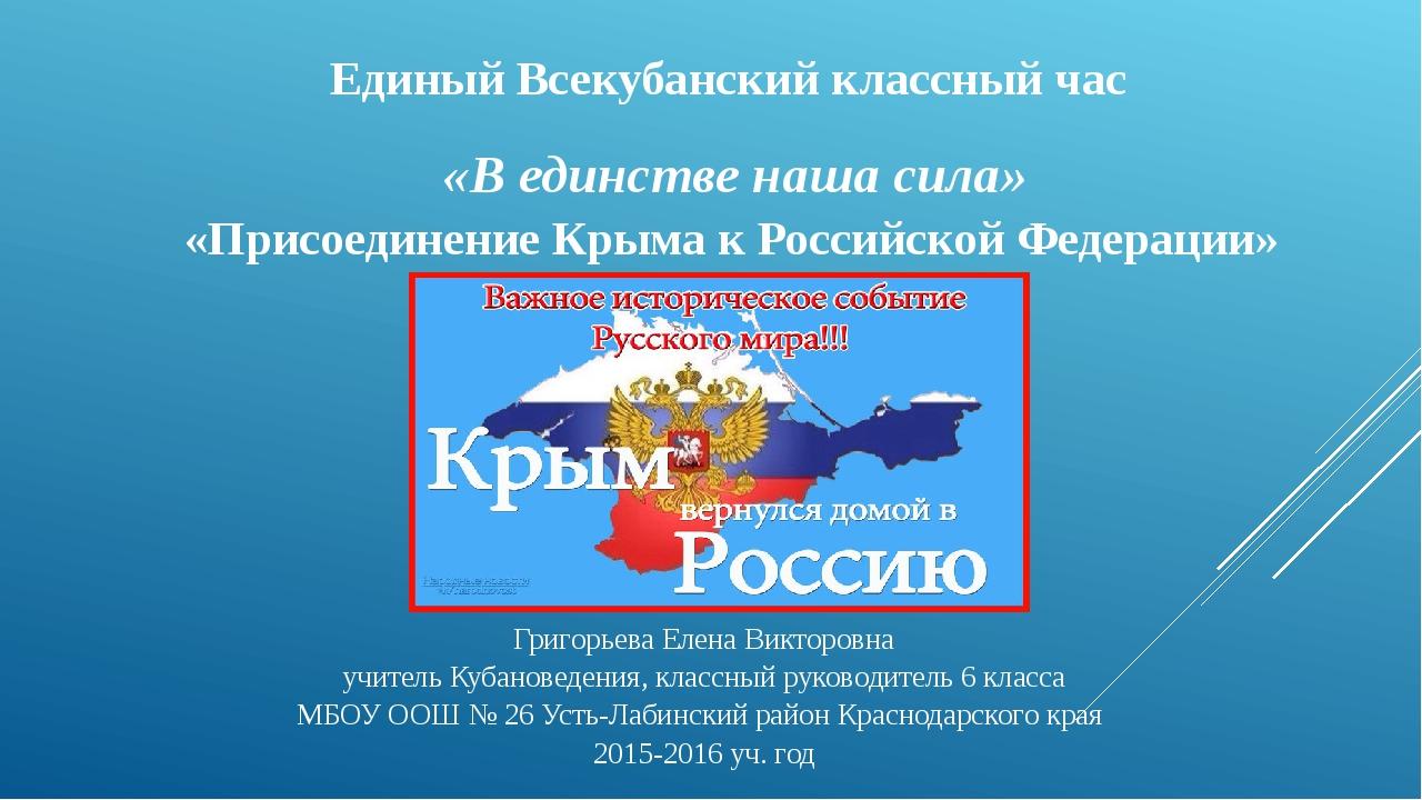 Единый Всекубанский классный час «В единстве наша сила» «Присоединение Крыма...