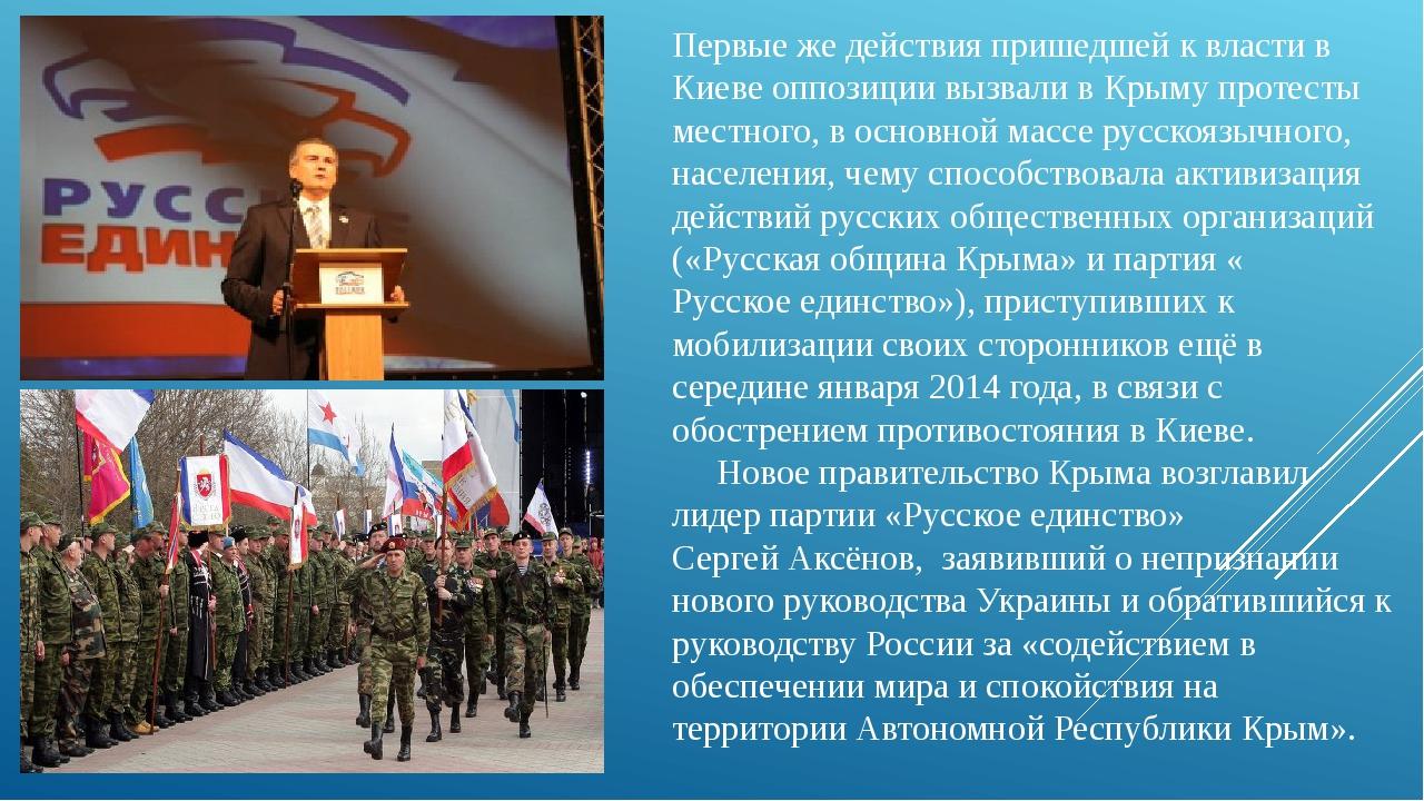 Первые же действия пришедшей к власти в Киеве оппозиции вызвали в Крыму проте...