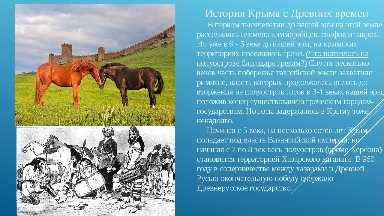 История Крыма с Древних времен В первом тысячелетии до нашей эры на этой зем...