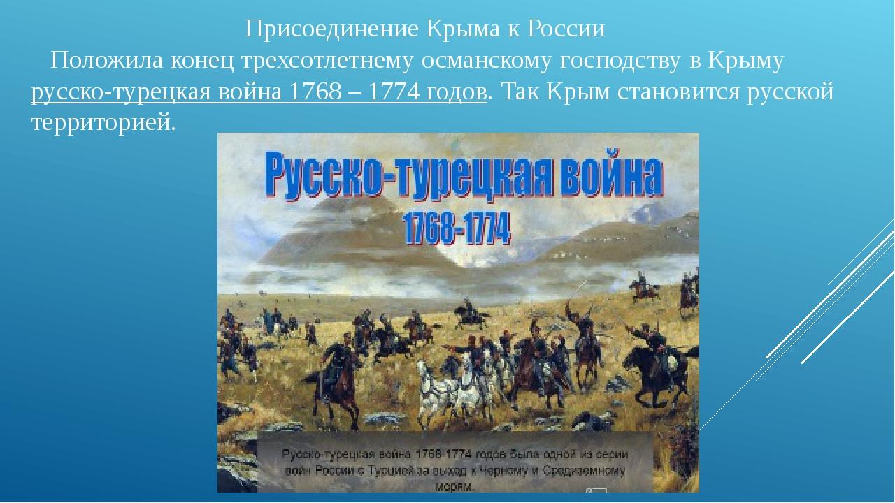 Присоединение Крыма к России Положила конец трехсотлетнему османскому госпо...