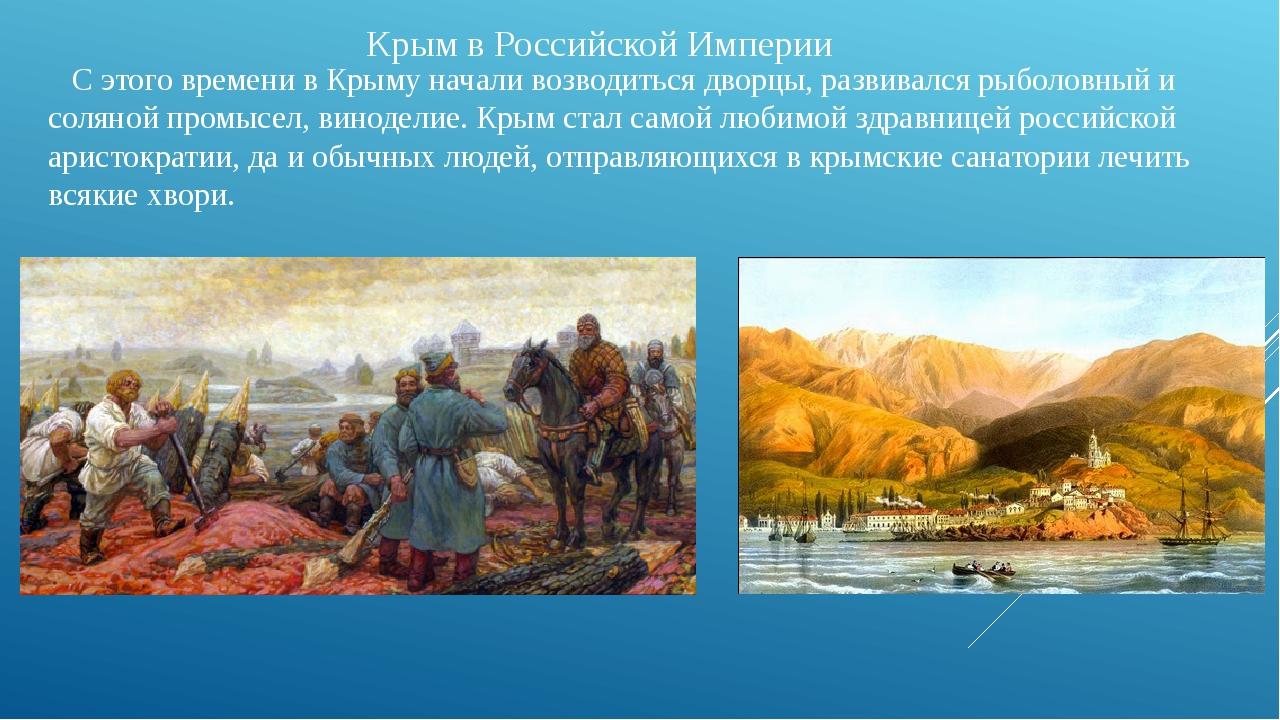 Крым в Российской Империи С этого времени в Крыму начали возводиться дворцы,...
