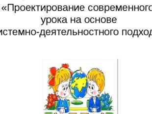 Презентацию подготовила: Кутузова Людмила Викторовна учитель высшей категории