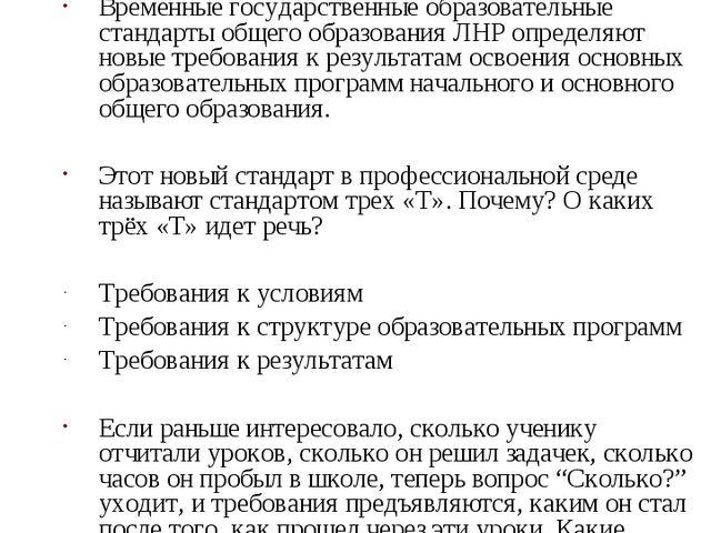 Временные государственные образовательные стандарты общего образования ЛНР оп...