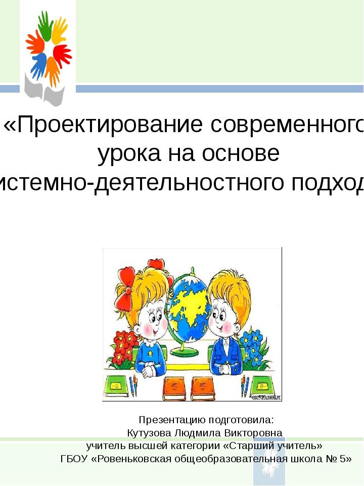 Презентацию подготовила: Кутузова Людмила Викторовна учитель высшей категории...