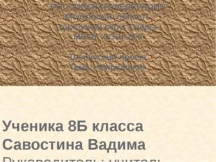 РОССИЙСКАЯ ФЕДЕРАЦИЯ Московская область городской округ Озёры МБОУ СОШ №6  Т