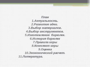 План 1.Актуальность. 2.Развитие идеи. 3.Выбор материалов. 4.Выбор инструмент