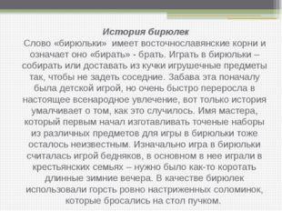 История бирюлек Слово «бирюльки» имеет восточнославянские корни и означает о