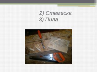 2) Стамеска 3) Пила