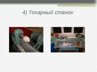 4) Токарный станок
