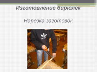 Изготовление бирюлек Нарезка заготовок