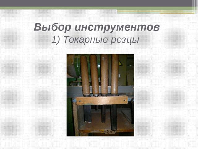 Выбор инструментов 1) Токарные резцы