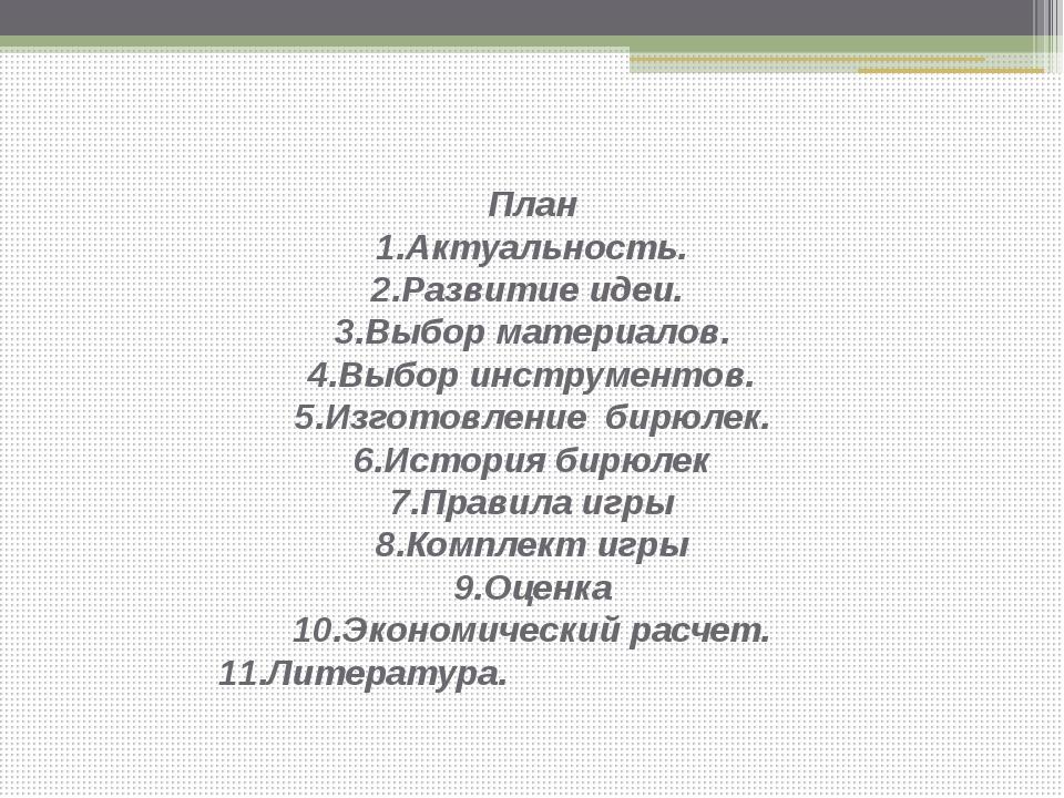 План 1.Актуальность. 2.Развитие идеи. 3.Выбор материалов. 4.Выбор инструмент...