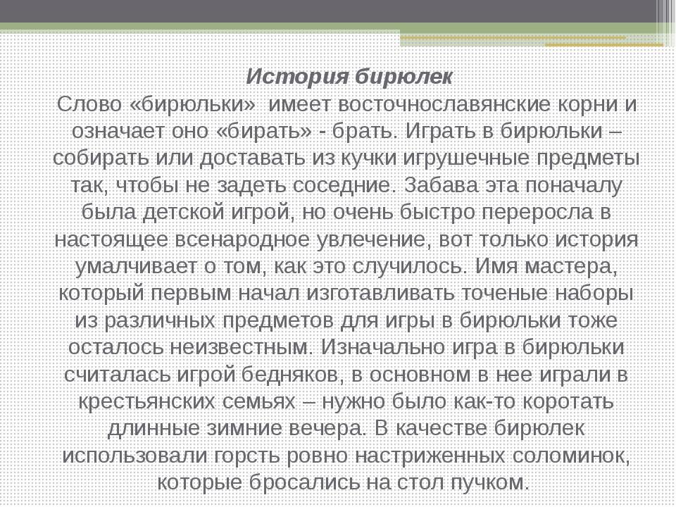 История бирюлек Слово «бирюльки» имеет восточнославянские корни и означает о...