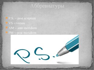 P.S. – post scriptum VS – versus AM – ante meridiem PM – post meridiem Аббрев