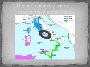 Первые носители языка – жители провинции Лаций