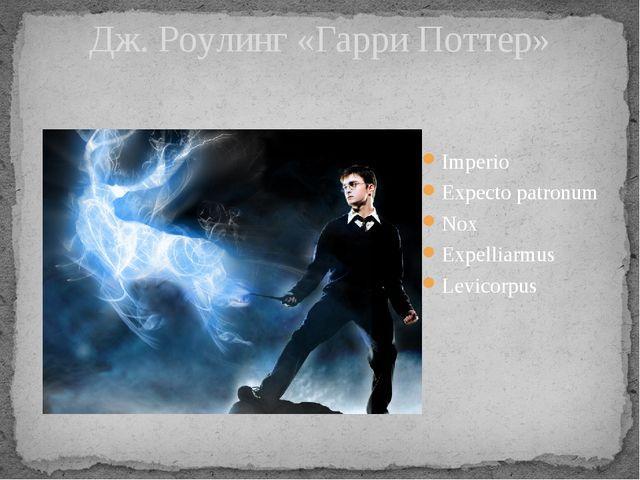 Дж. Роулинг «Гарри Поттер» Imperio Expecto patronum Nox Expelliarmus Levicorpus