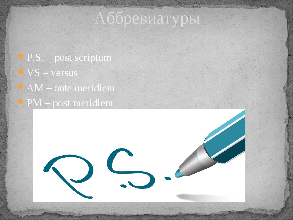 P.S. – post scriptum VS – versus AM – ante meridiem PM – post meridiem Аббрев...