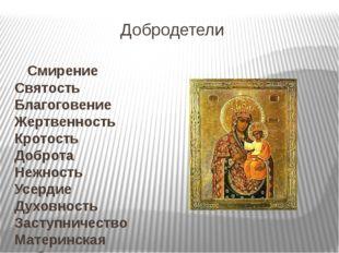 Добродетели Смирение Святость Благоговение Жертвенность Кротость Доброта