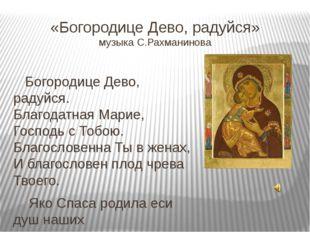 «Богородице Дево, радуйся» музыка С.Рахманинова Богородице Дево, радуйся. Бла