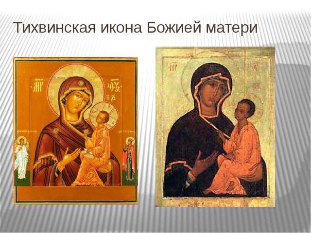 Тихвинская икона Божией матери