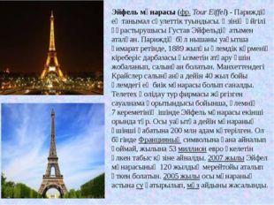 Эйфель мұнарасы (фр. Tour Eiffel) - Париждің ең танымал сәулеттік туындысы. Ө
