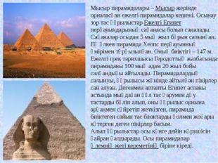 Мысыр пирамидалары – Мысыр жерінде орналасқан ежелгі пирамидалар кешені. Осын