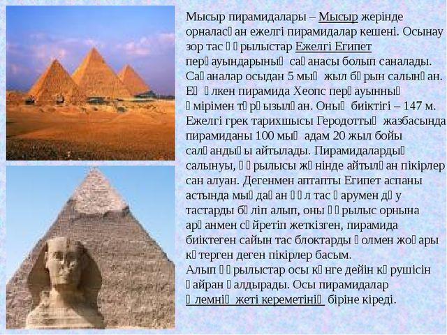 Мысыр пирамидалары – Мысыр жерінде орналасқан ежелгі пирамидалар кешені. Осын...