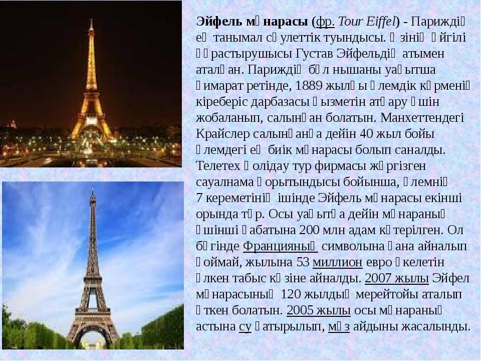 Эйфель мұнарасы (фр. Tour Eiffel) - Париждің ең танымал сәулеттік туындысы. Ө...
