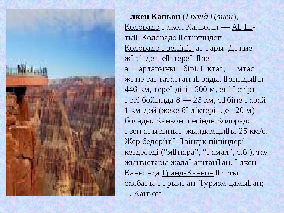 Үлкен Каньон (Гранд Цанён), Колорадо Үлкен Каньоны — АҚШ-тың Колорадо үстірті...