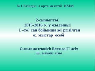 2-сыныптың 2015-2016 оқу жылының І –тоқсан бойынша жүргізілген жұмыстар есеб