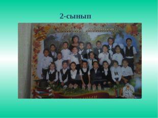 2-сынып