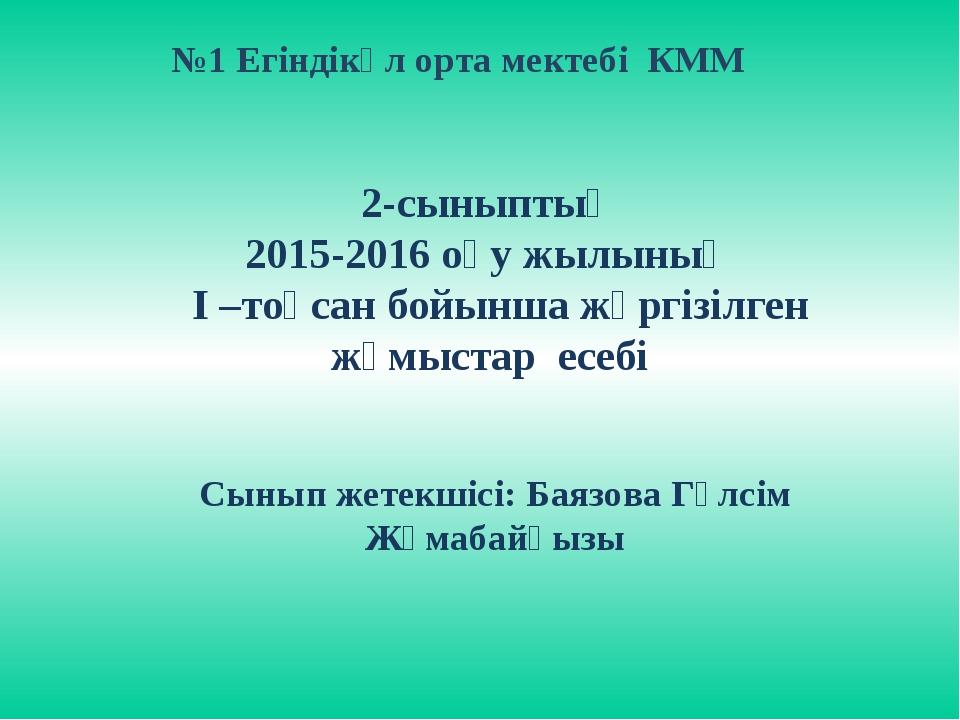 2-сыныптың 2015-2016 оқу жылының І –тоқсан бойынша жүргізілген жұмыстар есеб...