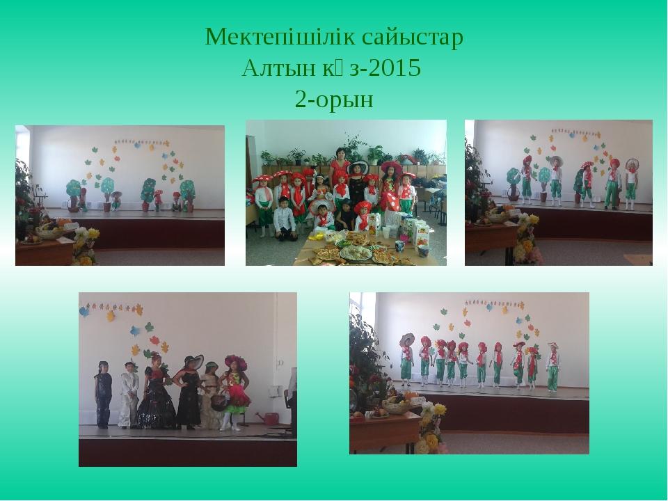 Мектепішілік сайыстар Алтын күз-2015 2-орын