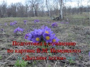 Урок развития речи в 9 классе Подготовка к сочинению по картине Б.М. Неменск